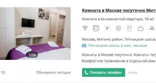 посуточная аренда комнат 1